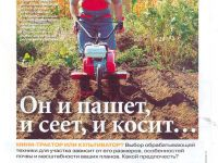 Реклама мотоблока